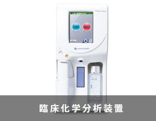 臨床科学分析装置